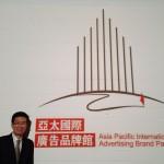 AP International Advertising Brand Pavilion_Samuel Chong